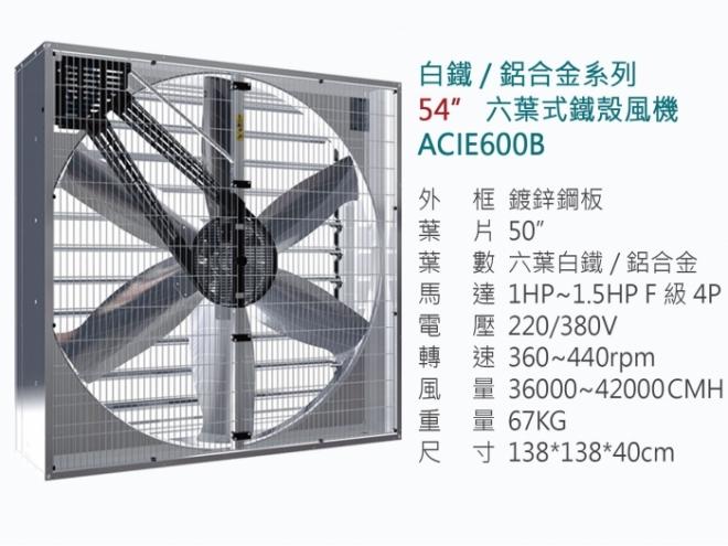 排風扇E600B