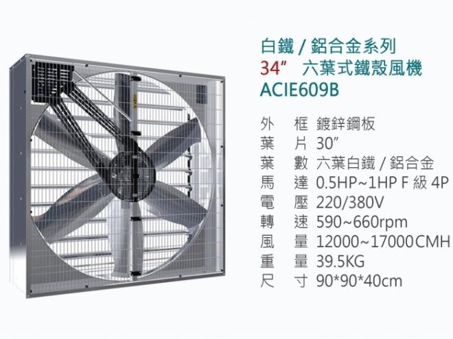 通風扇E611B