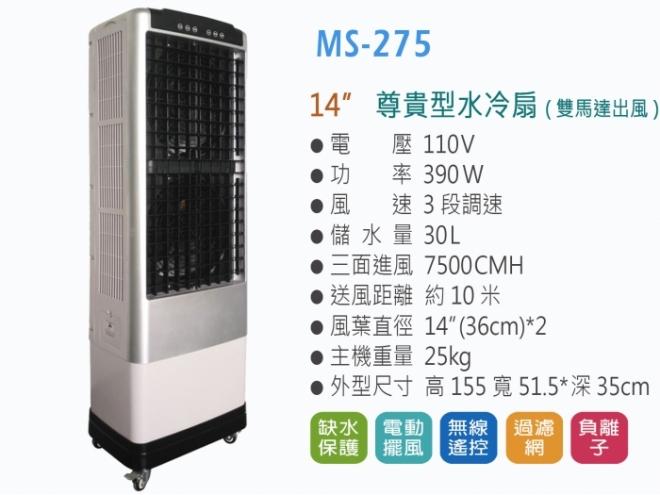 冷風扇 MS-275